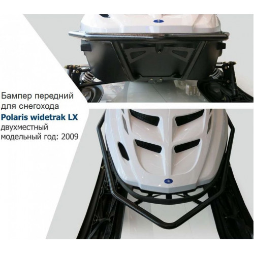 Бампер передний для снегохода Polaris Widetrak LX 2009+